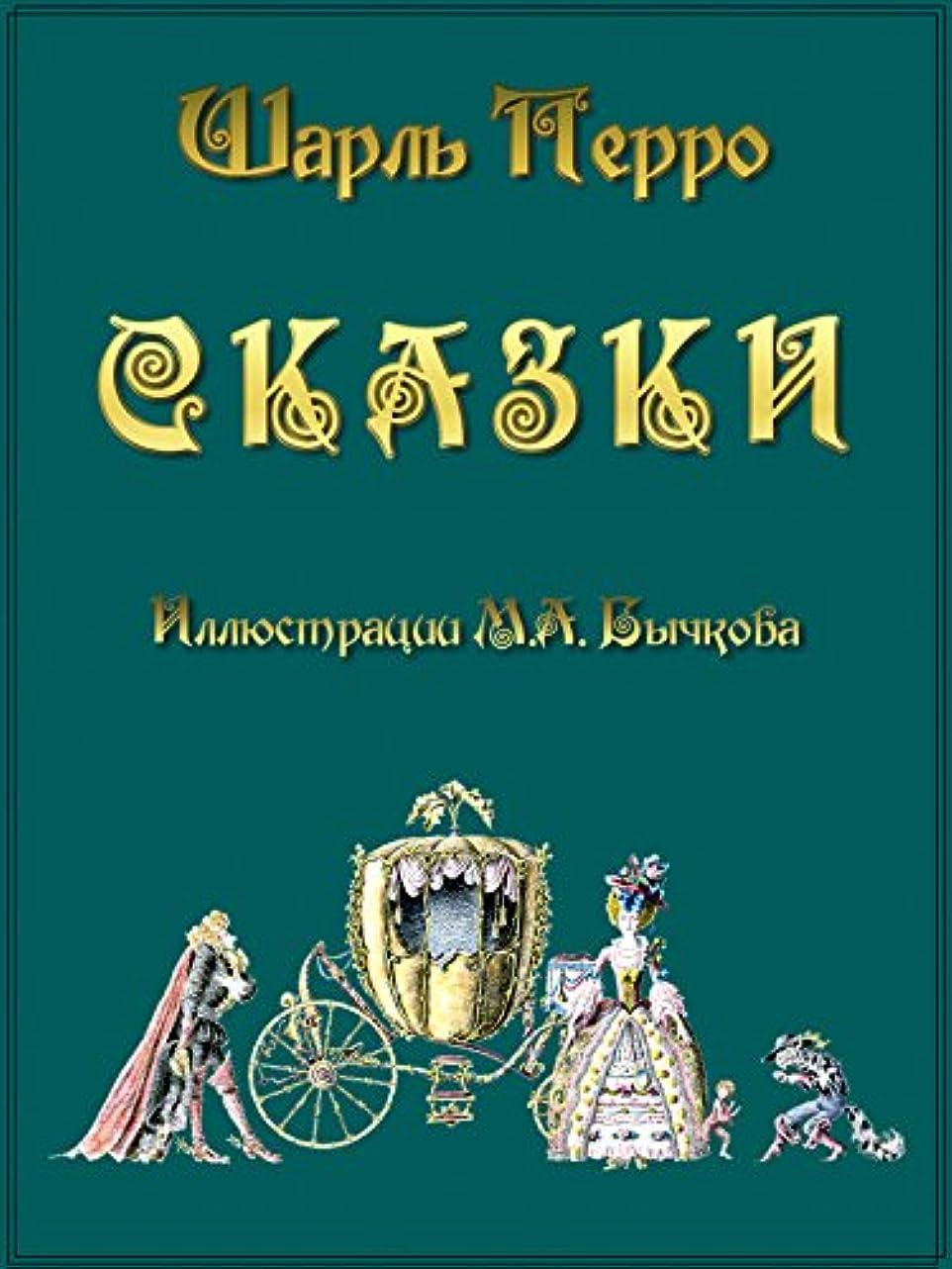 維持腐食する方程式Сказки (Russian Edition)