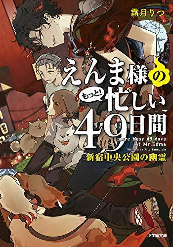 えんま様のもっと!忙しい49日間 新宿中央公園の幽霊 (小学館文庫キャラブン!)