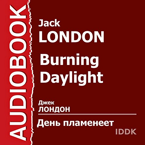 Burning Daylight [Russian Edition] audiobook cover art