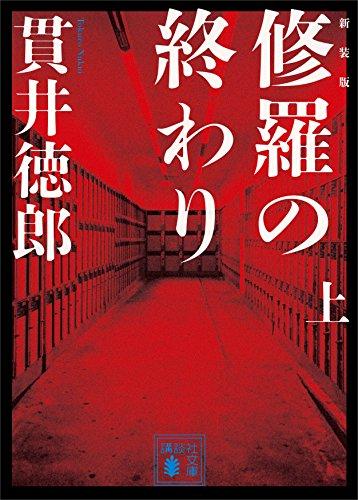 新装版 修羅の終わり(上) (講談社文庫)