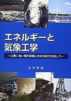 エネルギーと気象工学―災害に強い電力設備と安定供給を目指して