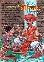 Ganakchakrachudamani Bhaskar