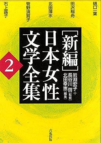 [新編]日本女性文学全集 第2巻