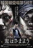 鬼はさまよう[DVD]