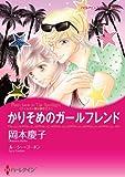 かりそめのガールフレンド ファルコン家の獅子たち (ハーレクインコミックス)