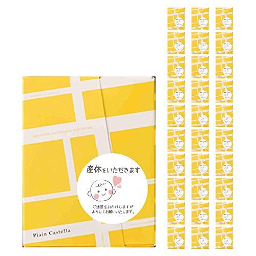 長崎心泉堂 長崎カステラ プチギフト 産休 (産休前の挨拶に) 個包装30個入り お菓子