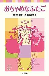 おちゃめなふたご (ポプラポケット文庫 (412-1))