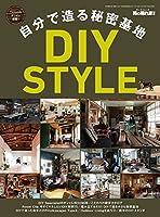 男の隠れ家 別冊 自分で造る秘密基地 DIY STYLE (SAN-EI MOOK 男の隠れ家別冊)