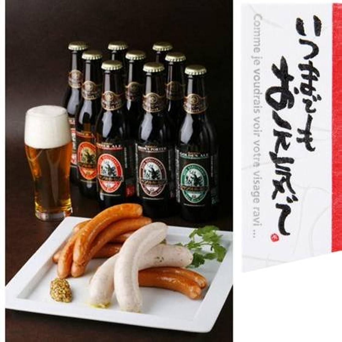 エンドテーブルバズぶどう敬老の日ギフト [ビール+ソーセージセットB] 金賞ビール9本、日本一ウインナー3袋 (4-5人向)