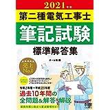 2021年版 第二種電気工事士筆記試験標準解答集