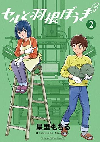 セルと羽根ぼうき モバMAN DIGITAL COMICS(2)