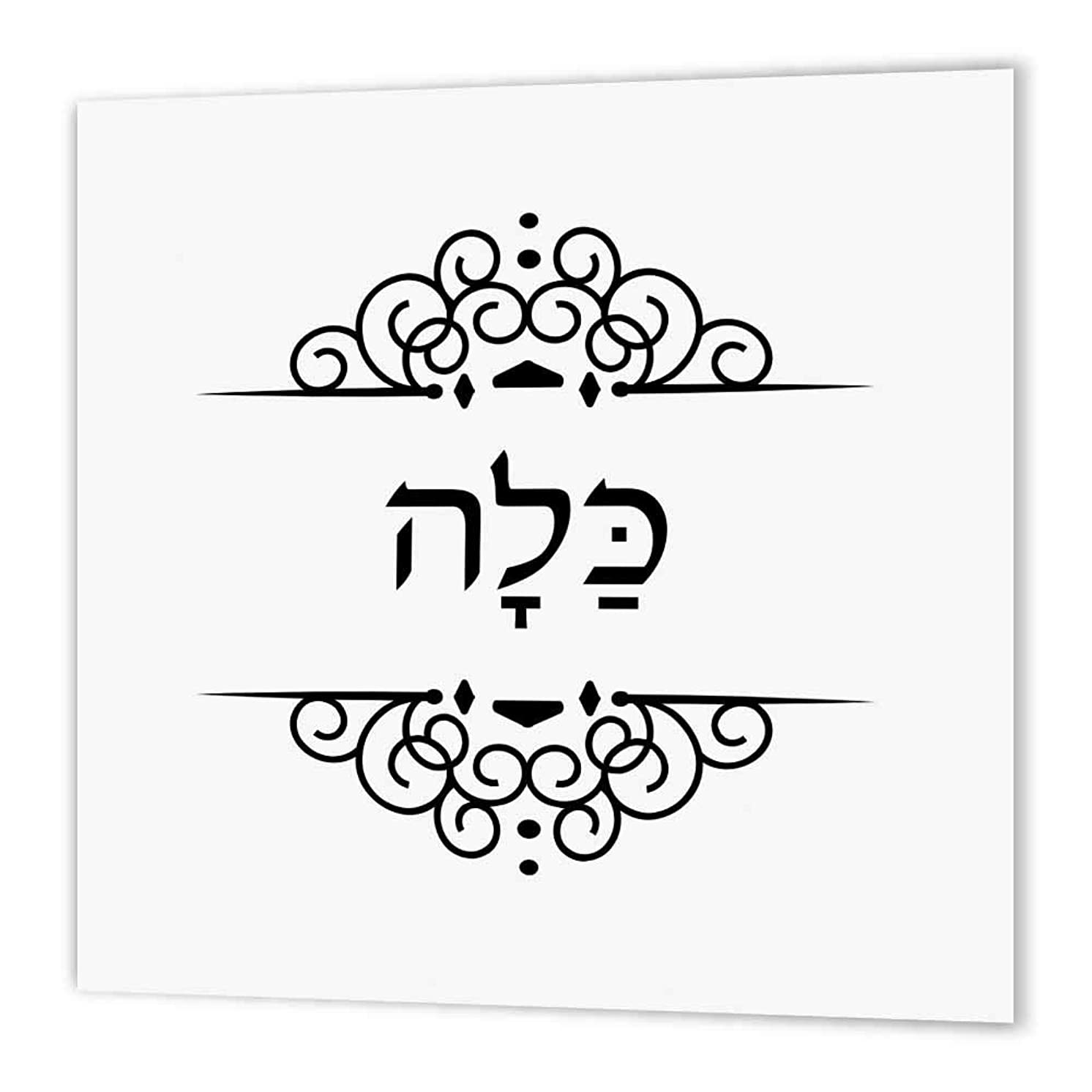 3dRose ht_165039_3 Kalla-Word for Bride in Hebrew-Bridal Half of Bride and Groom Set-Iron on Heat Transfer Paper for White Material, 10 by 10-Inch
