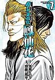 クローズ外伝 鳳仙花 the beginning of HOUSEN(7) (少年チャンピオン・コミックス・エクストラ)