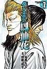 クローズ外伝 鳳仙花 the beginning of HOUSEN 第7巻