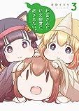 社畜さんは幼女幽霊に癒されたい。 (3) (ガンガンコミックス)