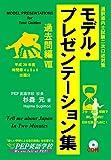 モデル・プレゼンテーション集 過去問編VIII (H29通訳案内士試験二次口述 時間帯4-6の出題分を掲載 Tell me about Japan in Two Minutes (PEPの通訳ガイド試験対策シリーズ)