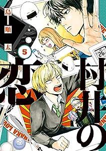 村井の恋 5 (ジーンLINEコミックス)