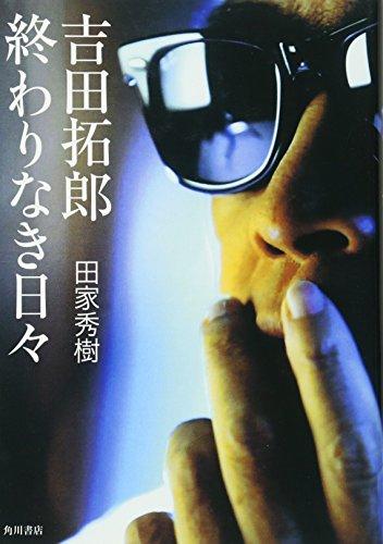 吉田拓郎 終わりなき日々 - 田家 秀樹