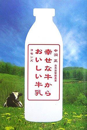 幸せな牛からおいしい牛乳