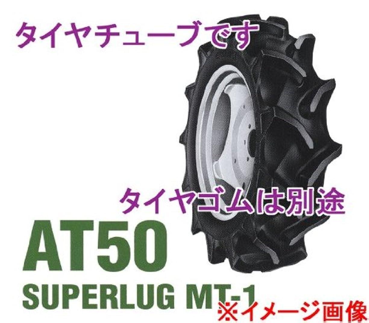 無臭断片小麦粉ファルケン トラクタ用タイヤチューブ   適応タイヤ: AT50 8.3-22 4PR