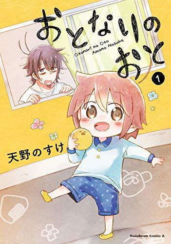 おとなりのおと (1) (角川コミックス・エース)