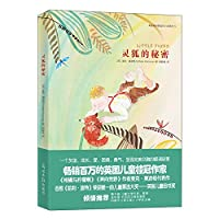 Mo Boge classic Bildungsroman series (5): Spirit Fox's Secret(Chinese Edition)