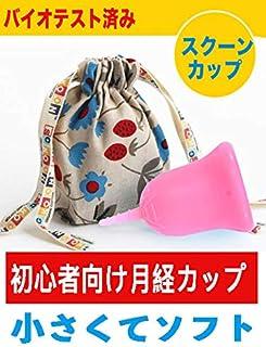 【 月経カップ 】 スクーンカップ 初めてでも使いやすい 生理カップ ホープ ピンク サイズ1 未経産婦用
