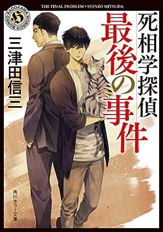 死相学探偵最後の事件 (角川ホラー文庫)