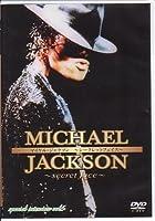 マイケル・ジャクソン シークレットフェイス vol.5 [DVD]