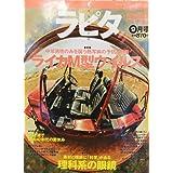 ラピタ(LAPITA) 1997年9月号 特集:ライカM型ウイルス