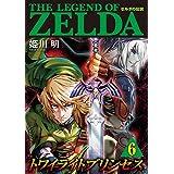 ゼルダの伝説 トワイライトプリンセス(6) (てんとう虫コミックススペシャル)