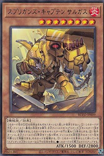 遊戯王 BLVO-JP009 スプリガンズ・キャプテン サルガス (日本語版 レア) ブレイジング・ボルテックス