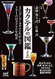 【マイナビ文庫】カクテルの図鑑ミニ