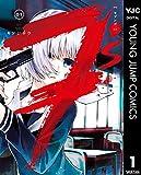 7's―セブンズ― 1 (ヤングジャンプコミックスDIGITAL)