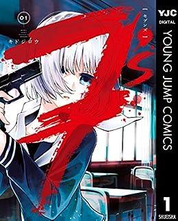 [キドジロウ]の7's―セブンズ― 1 (ヤングジャンプコミックスDIGITAL)