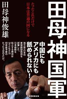 [田母神俊雄]の田母神国軍 たったこれだけで日本は普通の国になる