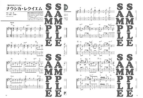 ヤマハミュージックメディア『ソロ・ギターで弾くスタジオジブリ作品集「風の谷のナウシカ」から「思い出のマーニー」まで』