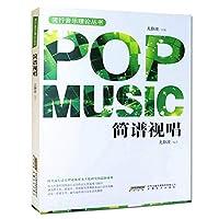 流行音乐理论丛书:简谱视唱