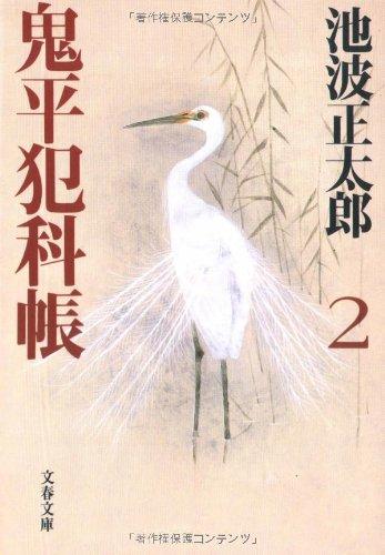 新装版 鬼平犯科帳 (2) (文春文庫)