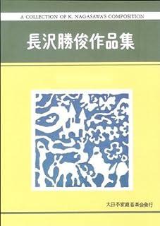 長沢勝俊 作曲 箏曲 楽譜 北国雪賦 (送料など込)