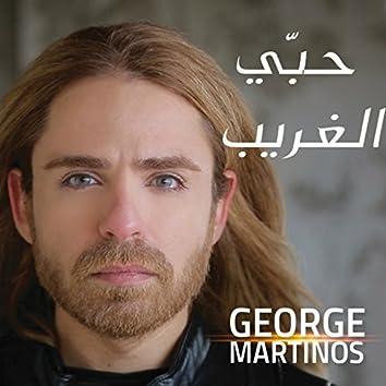Hobbi El Gharib