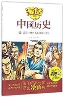 漫话中国历史(12)昙花一现的大秦帝国(下)
