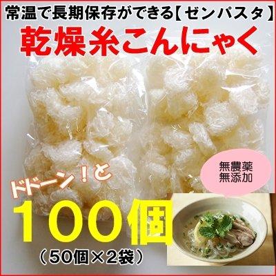 乾燥糸こんにゃく100個入(ぷるんぷあん・乾燥しらたき・ゼンパスタ)