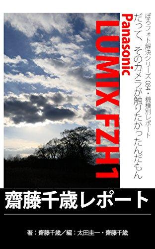 Boro Foto Kaiketsu Series collection Reports 084 Panasonic LUMIX FZH1 Saito Titoce Reports (Japanese Edition)
