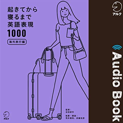 『起きてから寝るまで英語表現1000 海外旅行編』のカバーアート