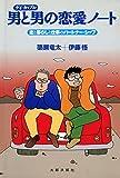 ゲイ・カップル 男と男の恋愛ノート―恋と暮らしと仕事のパートナーシップ