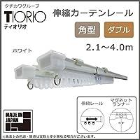 タチカワグループ ティオリオ 伸縮カーテンレール 角型 ダブル 2.1~4.0m ホワイト【同梱・代引不可】