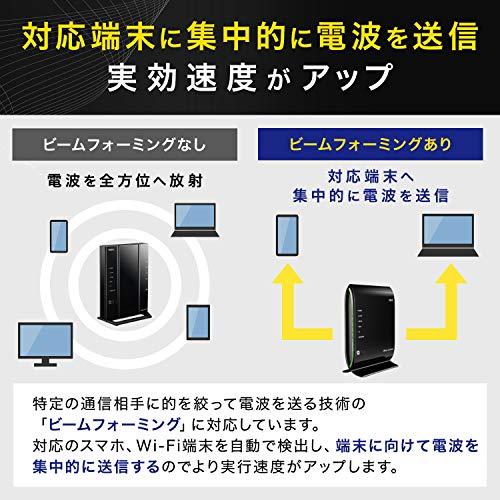 『NEC Aterm 無線LAN親機 WiFiルーター 11ac/n/a/g/b 1733Mbps 450Mbps 4LDK 3階建 接続台数18台 WG2200HP PA-WG2200HP』の5枚目の画像
