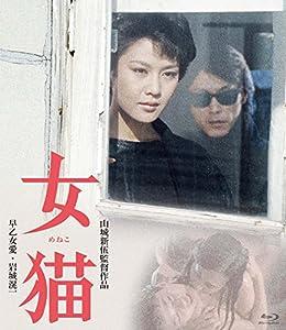 女猫(1983)