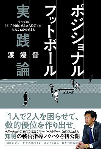 ポジショナルフットボール 実践論 すべては「相手を困らせる立ち位置」を取ることから始まる